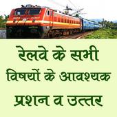 Railway Exam Preparation Complete Guide icon