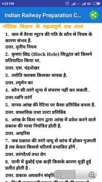 Railway Exam Preparation Complete Guide screenshot 4