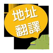 地址翻譯 icon