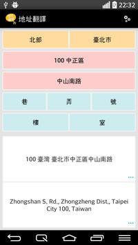 地址翻譯 poster
