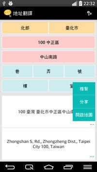 地址翻譯 screenshot 1