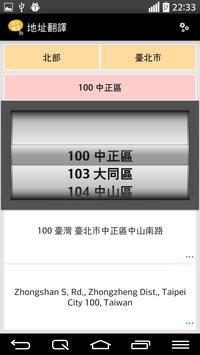 地址翻譯 screenshot 2