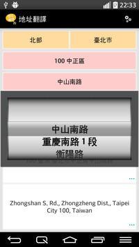 地址翻譯 screenshot 3
