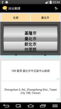 地址翻譯 screenshot 4