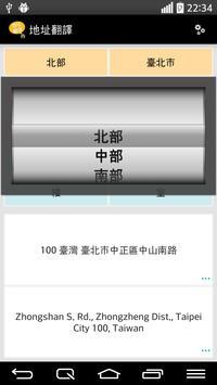 地址翻譯 screenshot 5