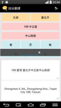 地址翻譯 screenshot 6