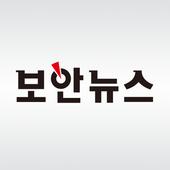 보안뉴스 icon