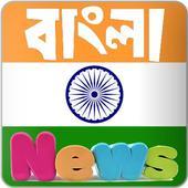 All Indian Bangla Newspaper-Kolkata Newspapers icon