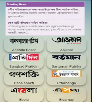 All Indian Bangla Newspaper-Kolkata Newspapers poster