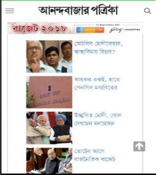 All Indian Bangla Newspaper-Kolkata Newspapers screenshot 1