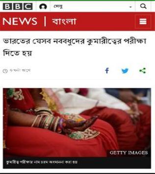 All Indian Bangla Newspaper-Kolkata Newspapers screenshot 2