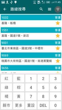 BusTracker Taiwan screenshot 1