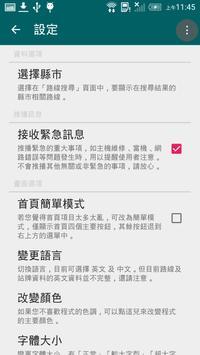 BusTracker Taiwan screenshot 3