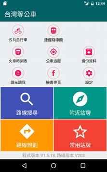 BusTracker Taiwan screenshot 4