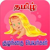 Tamil Baby Names - குழந்தைகளுக்கான பெயர்கள்