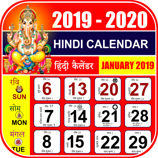 Games Coming Out In September 2020.Hindi Calendar 2020 Hindu Calendar 2020 Panchang Apk 3 3