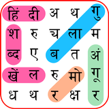 Hindi Word Search