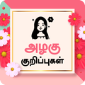 Beauty Tips in Tamil - அழகு குறிப்புகள்