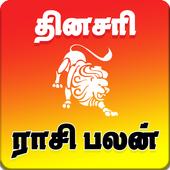 Rasipalangal  தினசரி ராசிபலன்கள் Daily  Horoscope Zeichen