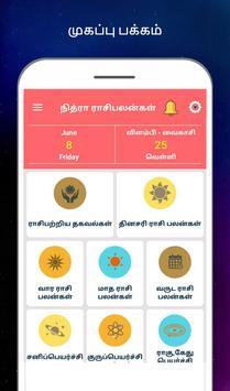 Rasipalangal  தினசரி ராசிபலன்கள் Daily  Horoscope Plakat