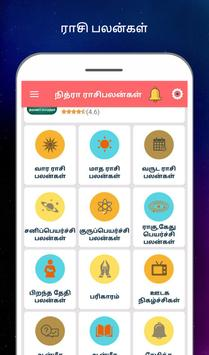 Rasipalangal  தினசரி ராசிபலன்கள் Daily  Horoscope Screenshot 1