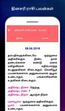 Rasipalangal  தினசரி ராசிபலன்கள் Daily  Horoscope Screenshot 3