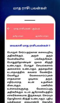 Rasipalangal  தினசரி ராசிபலன்கள் Daily  Horoscope Screenshot 5