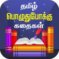 Tamil Stories Kathaigal தமிழ் கதைகள்