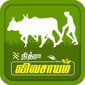 Vivasayam - விவசாயம் : வாங்க விற்க, மாடித்தோட்டம் icon