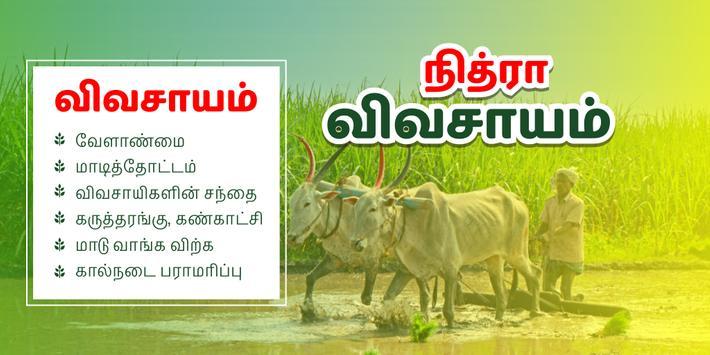Vivasayam - விவசாயம் : வாங்க விற்க, மாடித்தோட்டம் poster