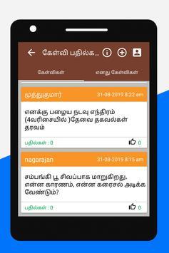 Vivasayam - விவசாயம் : வாங்க விற்க, மாடித்தோட்டம் screenshot 15