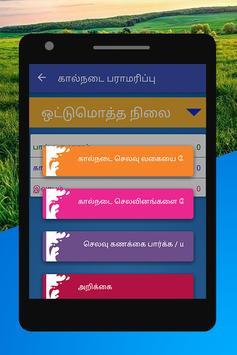 Vivasayam - விவசாயம் : வாங்க விற்க, மாடித்தோட்டம் screenshot 17