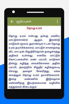 Vivasayam - விவசாயம் : வாங்க விற்க, மாடித்தோட்டம் screenshot 11