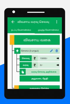 Vivasayam - விவசாயம் : வாங்க விற்க, மாடித்தோட்டம் screenshot 12