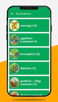 Vivasayam - விவசாயம் : வாங்க விற்க, மாடித்தோட்டம் screenshot 2