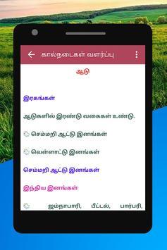 Vivasayam - விவசாயம் : வாங்க விற்க, மாடித்தோட்டம் screenshot 20