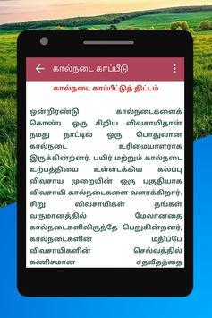 Vivasayam - விவசாயம் : வாங்க விற்க, மாடித்தோட்டம் screenshot 21