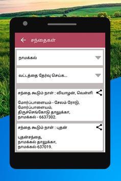 Vivasayam - விவசாயம் : வாங்க விற்க, மாடித்தோட்டம் screenshot 22
