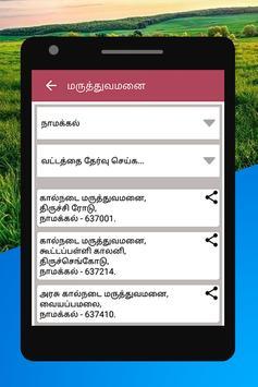 Vivasayam - விவசாயம் : வாங்க விற்க, மாடித்தோட்டம் screenshot 23