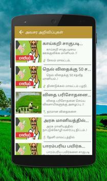 Vivasayam - விவசாயம் : வாங்க விற்க, மாடித்தோட்டம் screenshot 3