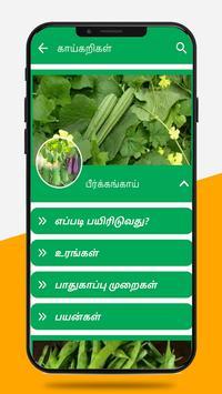 Vivasayam - விவசாயம் : வாங்க விற்க, மாடித்தோட்டம் screenshot 4