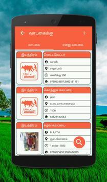 Vivasayam - விவசாயம் : வாங்க விற்க, மாடித்தோட்டம் screenshot 5