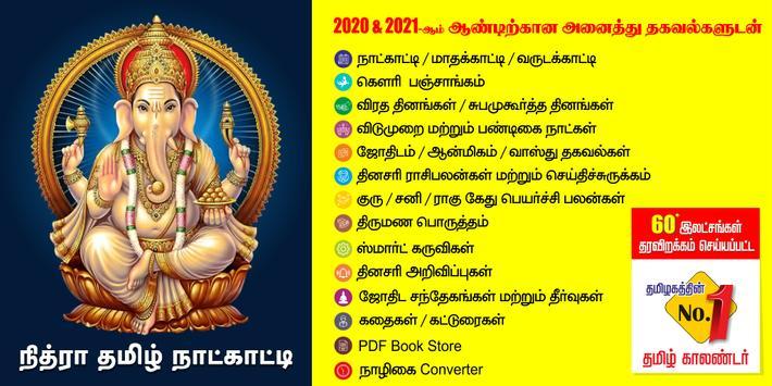 Tamil Calendar 2021 Tamil Calendar Panchangam 2021 poster