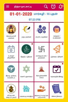 Tamil Calendar 2021 Tamil Calendar Panchangam 2021 screenshot 16