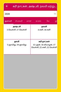Tamil Calendar 2021 Tamil Calendar Panchangam 2021 screenshot 18