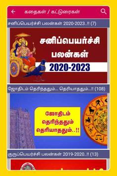 Tamil Calendar 2021 Tamil Calendar Panchangam 2021 screenshot 19