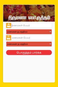 Tamil Calendar 2021 Tamil Calendar Panchangam 2021 screenshot 11
