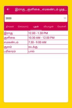 Tamil Calendar 2021 Tamil Calendar Panchangam 2021 screenshot 13