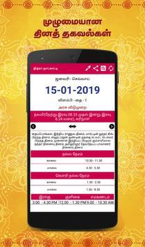tamil daily sheet calendar 2019
