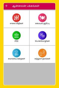 Tamil Calendar 2021 Tamil Calendar Panchangam 2021 screenshot 20